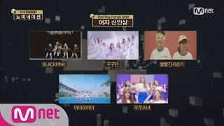 [2016 MAMA] Best New Male/Female Artist Nominees
