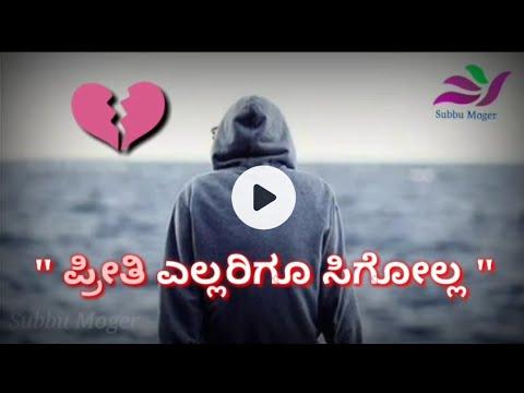 Kannada Sad Love Status Kannada Heart Touching Lines Kannada