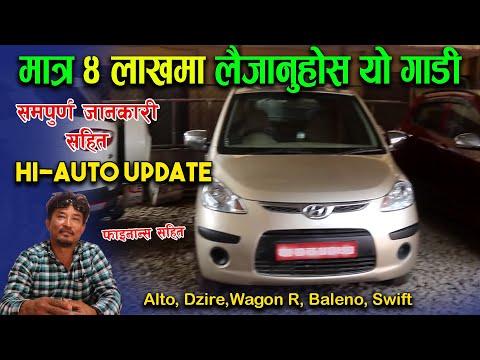 सस्तोमा छानि छानि शानदार कार || Cheapest Car Price In Nepal 2021 || Hi Auto || Jankari Kendra ||