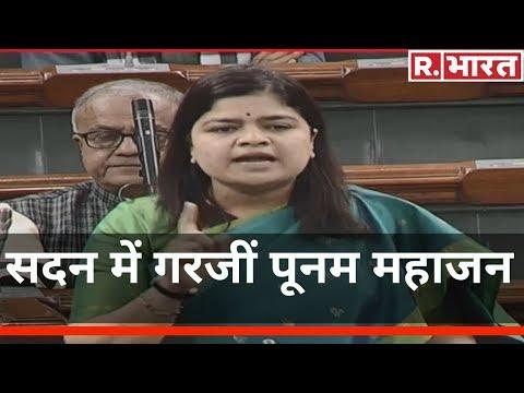 Hyderabad Case को लेकर सदन में गरजीं Poonam Mahajan, Adhir Ranjan Chowdhury पर साधा निशाना!