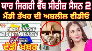 mandy takhar viral video truth full video | yaar jigri kasuti digre season 2 ralease date final - Download this Video in MP3, M4A, WEBM, MP4, 3GP