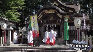 淡海をあるく 近江土山白川神社祇園祭 甲賀市