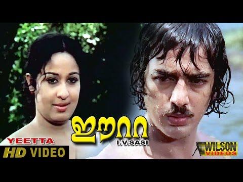 eetta   sheela and Kamal Hassan