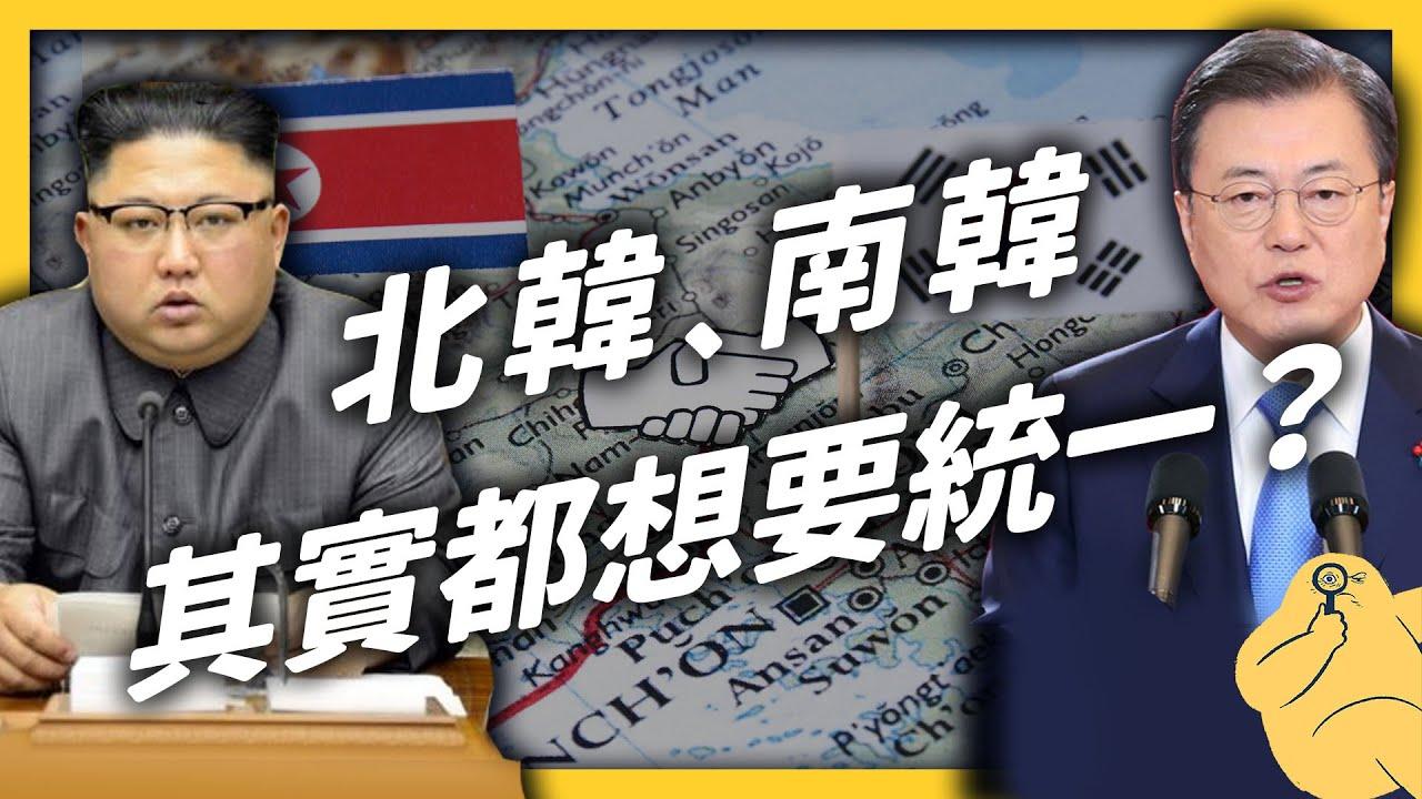 在一起要花四十兆?兩個韓國是怎麼分裂的?又為何想要統一呢?|志祺七七