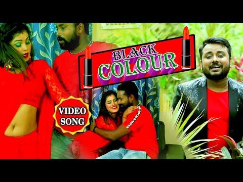Black Colour || ब्लैक कलर || Raghuraj Singh || New Bhojpuri #Video Song 2020