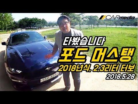 카미디어 포드 Mustang