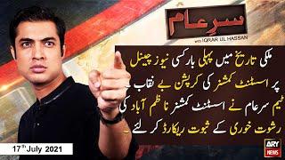 Sar-e-Aam | Iqrar Ul Hassan | ARYNews | 17 July 2021