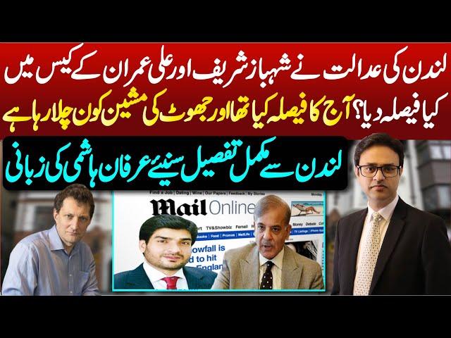 Daily Mail David Rose vs Shehbaz Sharif Ali Imran case first hearing details by Irfan Hashmi