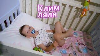 Клим ляля понарошку / Пилотик в кроватке у Клима
