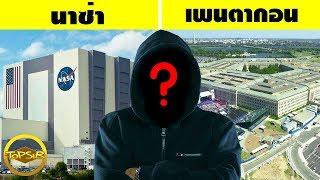 10 สุดยอดแฮกเกอร์ที่อันตรายที่สุดในโลก (ระวัง Hackers!!)