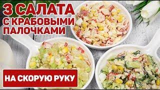 3 Салата с КРАБОВЫМИ ПАЛОЧКАМИ | Рецепты салатов с крабовыми палочками | Очень вкусный салат