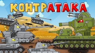 Контратака Немцев - Мультики про танки