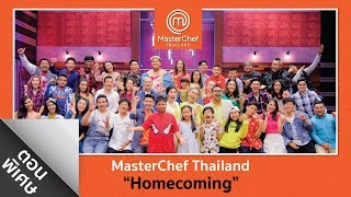 [Full Episode] MasterChef Thailand ตอนพิเศษ​ Homecoming