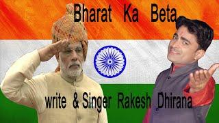 Modi  ji  New    Songe  21 January 2019