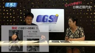 第13話 韓流ドラマはSF・ファンタジーの世界 ~ 朝鮮史の真実【CGS宮脇淳子
