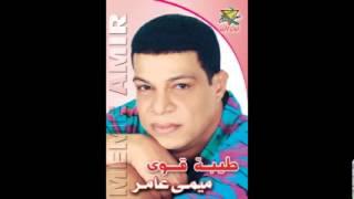 تحميل اغاني ميمى عامر فوضت امرى MP3