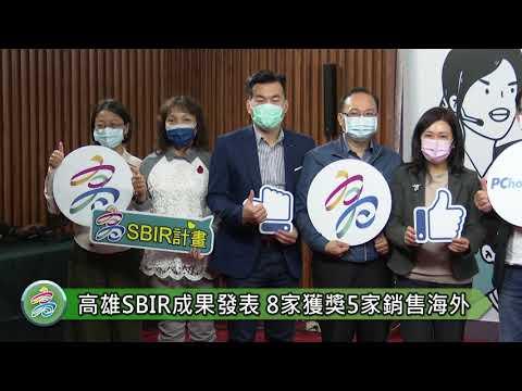 雄好本領 SBIR成果發表會頒獎 陳其邁:持續創新升級與時俱進