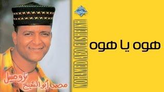 تحميل اغاني Mohammed Abu El Sheikh - Houh Ya Houh | محمد أبو الشيخ - هوه يا هوه MP3