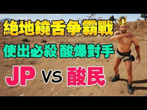 絕地皇家饒舌爭霸戰● 使出必殺技酸爆對手!這部影片火了