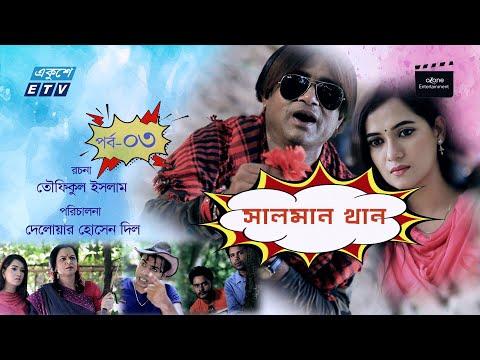 Salman Khan | সালমান খান |EPI -03| Akhmo Hasan | Anny Khan | Bangla New Comedy Natok