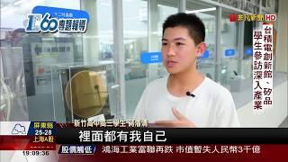 【非凡新聞】IC60 竹中青年學子參訪台積電創新館.矽品