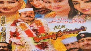 Meena Ao Pukhto  Jahangir Khan  Pakistani Pushto <b>Drama Full Movie</b>