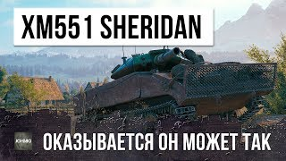 XM551 SHERIDAN - ОКАЗЫВАЕТСЯ ОН МОЖЕТ ВОТ ТАК...