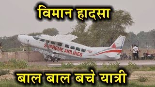 Aircraft Crashed in Rajasthan : लालगढ़ हवाई पट्टी पर हुआ प्लेन क्रैश