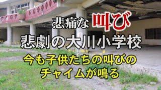 石巻市立大川小学校(帰らぬ時間を待ちチャイムが鳴る)HD/The Tragic Ishinomaki Elementary School Vol.1