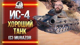 ИС-4 - ХОРОШИЙ ТАНК! (с) Murazor