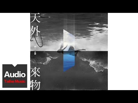 薛之謙 Joker Xue【天外來物】HD MV