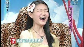2004.07.27康熙來了完整版(第三季第13集) 野蠻千金大小姐《下》-徐熙媛
