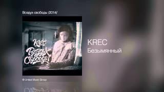 Krec -Безымянный - Воздух свободы /2014/