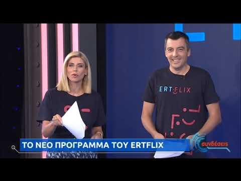 ERTFLIX: Πώς θα δούμε το νέο πρόγραμμα και τί περιλαμβάνει   11/09/2020   ΕΡΤ