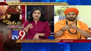 Shameful || Swamiji places feet on Shiva Linga! - TV9