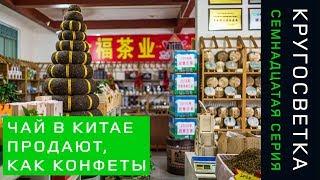 Кругосветка 17. Как в Китае продают чай