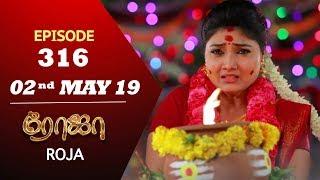 ROJA Serial | Episode 316 | 02nd May 2019 | Priyanka | SibbuSuryan | SunTV Serial | Saregama TVShows