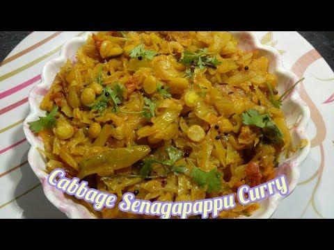 , title : 'Cabbage Senagapappu Curry Recipe | క్యాబేజీ సేనగపప్పు కర్రి రెసిపీ | Cabbage Chana dal recipe