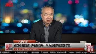 大事小评 | 陈小平:任正非害怕断供产业链灾难,华为命根子在美国手里(20190522 第49期)