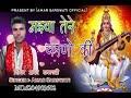 मैया तेरे चरणों की गर धूल जो मिल जाए || Maiya tere charno ki ~Amar Saraswati video download