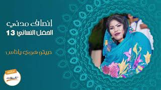 تحميل اغاني مجانا حبيتو هوي يا ناس _ انصاف مدني ( ليالي البروف )