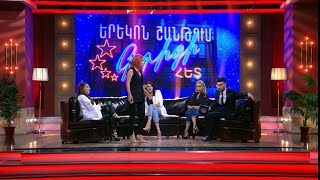 Erekon shantum Grigi het - 01 | Sona Rubenyan, Arus Tigranyan, Inna Xojamiryan, Diana Shatveryan