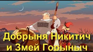 Добрыня Никитич и Змей Горыныч Игра для детей на пк Полное прохождение игры 2015 года