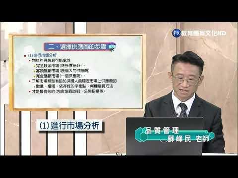 蘇峰民博士-品質管理(學院) 供應商管理