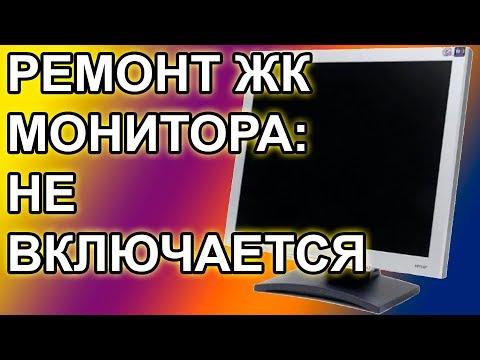 Ремонт ЖК монитора BENQ - Не Включается