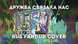 We're Friendship Bound (Дружба связала нас) [RUS Cover/ FanDub]