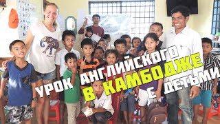 Урок английского в школе в Камбодже. Charity English school for children in Siem Reap.