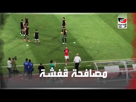 قفشة» يذهب لمصافحة لاعبي وإداري بيراميدز قبل إنطلاق مباراة الأهلي»