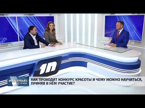 01.10.2019 Интервью / Николай Королев и Елизавета Черноок