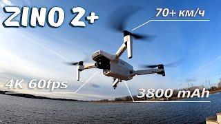 Полный обзор HUBSAN ZINO 2 + ... Квадрокоптер с камерой 4K 60fps